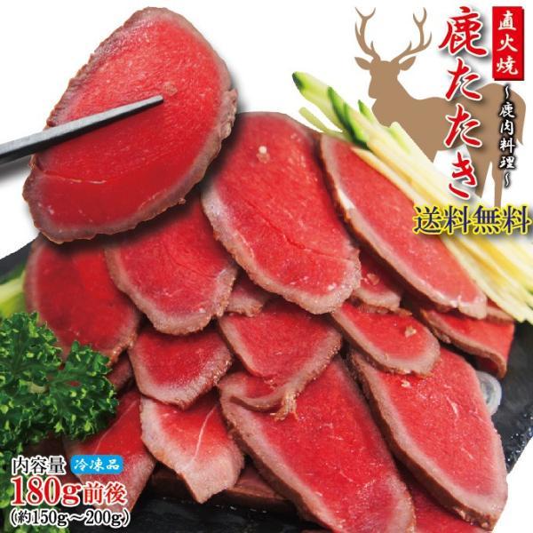 送料無料 鹿肉刺身たたき生食用約180gブロック冷凍 2セット以上購入でおまけ付き 刺し身 生食 珍味