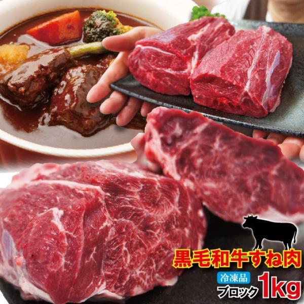 黒毛和牛すね肉1kg冷凍煮込み用 牛肉 スネ肉 チマキ ハバキ カレー