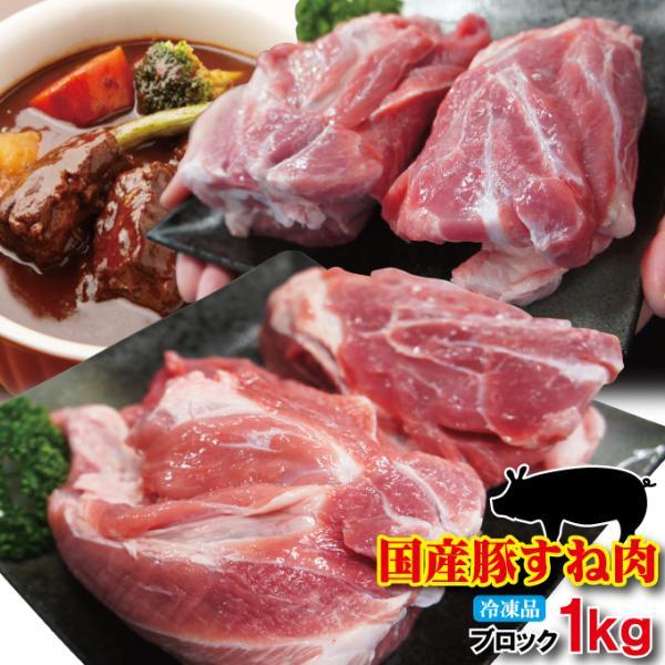 国産豚すね肉1kg冷凍骨なし煮込み用 アイスバイン用 豚足