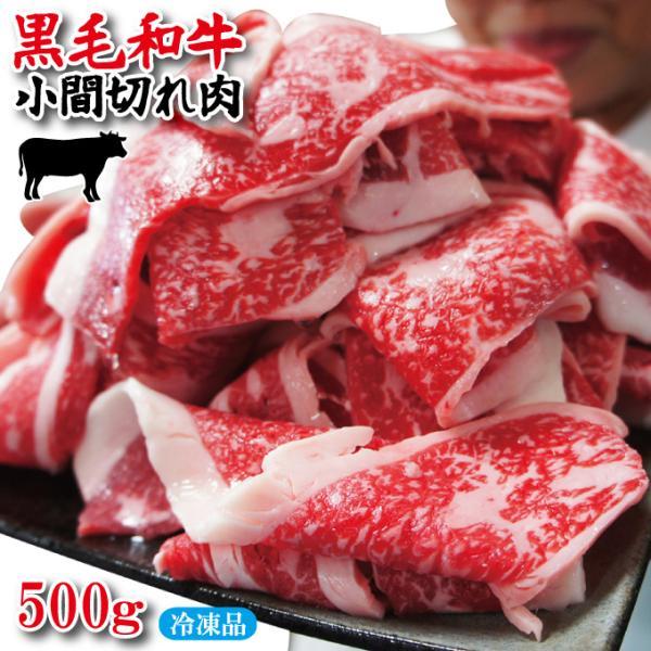 黒毛和牛こま切れ切り落とし500g冷凍 すき焼きや牛丼におすすめ 国産牛 霜降り 小間 赤身