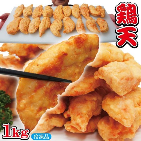 鶏天1kg冷凍電子レンジ対応可能 天プラ 国産鶏肉並の味わい うどん そば かしわ天 業務用
