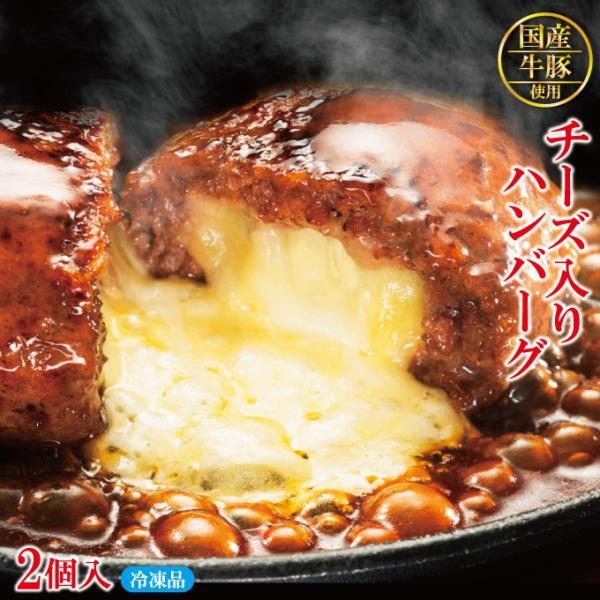 送料無料 チーズ入り生ハンバーグ 130g×2個 国産牛豚使用 冷凍 2セット購入でプラス3個おまけ ステーキ 焼肉 黒毛 国産牛肉 国産豚肉