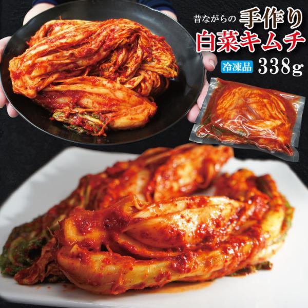 ひとつひとつ手作業 本場熟成キムチ338g冷凍 旨辛きむち 本場韓国料理 漬物 お取り寄せグルメ 豚キムチ