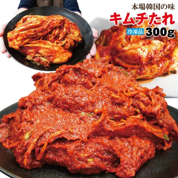本場熟成キムチの素たれ300g冷凍 旨辛きむち 本場韓国料理 漬物 お取り寄せグルメ 豚キムチ だれ