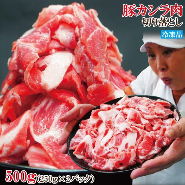お買い得国産豚カシラ肉切り落し500g冷凍  こま肉の代替え コマ ホホ肉 ほほ肉 頭肉 かしら串 焼鳥 コリコリ ツラミ