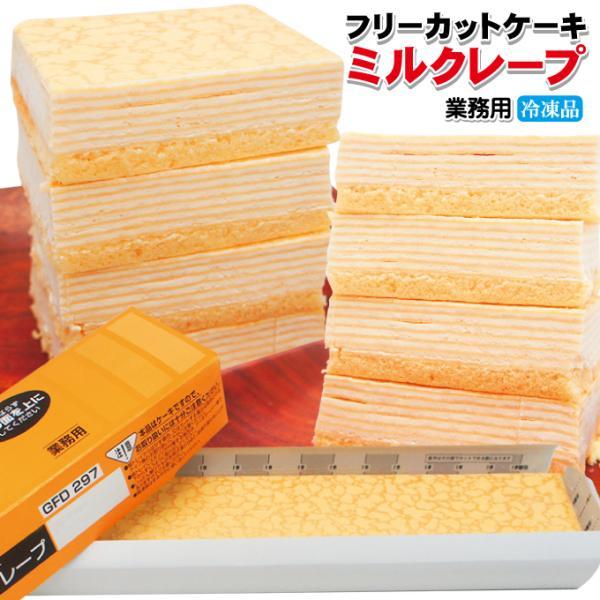 ミルクレープ すぐ解凍でいつでも食べれるフリーカットケーキ480g冷凍 業務用 フレック 味の素
