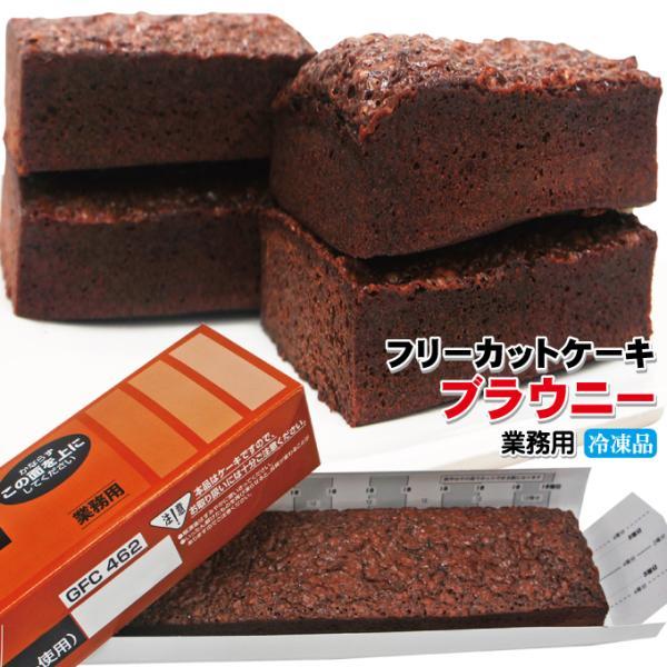 ブラウニー すぐ解凍でいつでも食べれるフリーカットケーキ370g冷凍 業務用 フレック 味の素