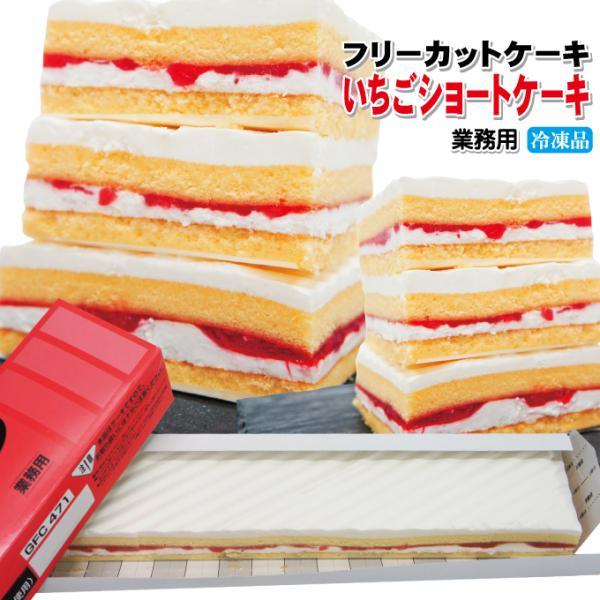 いちごショートケーキ すぐ解凍でいつでも食べれるフリーカットケーキ375g冷凍 業務用 フレック 味の素