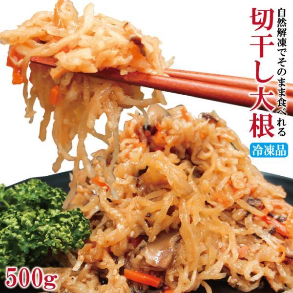 和惣菜の王道 切干し大根500g入冷凍業務用 栄養たっぷり食卓の1品に早変わり