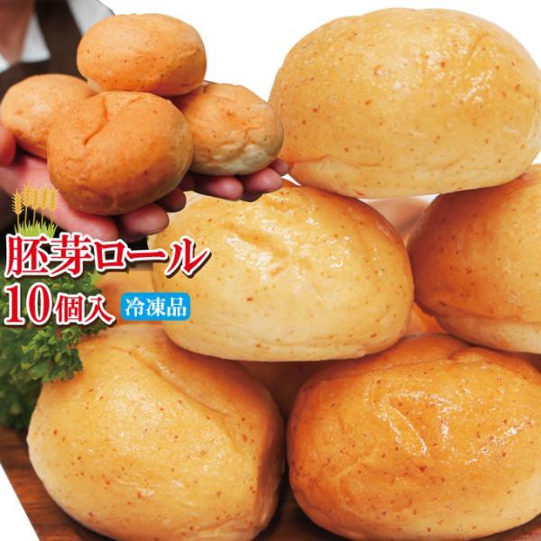 まる胚芽ロールパン10個冷凍 テーブルマーク ぱん