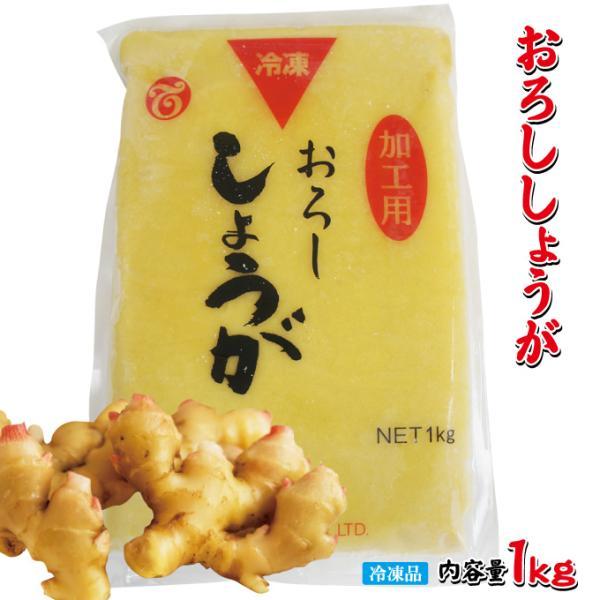 無添加おろし生姜冷凍1kg 業務用 しょうが 調味料 薬味 ショウガ
