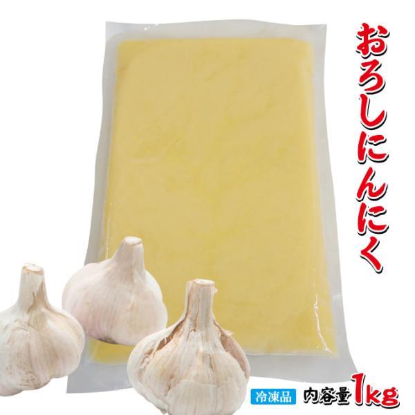 無添加おろしにんにく冷凍1kg 業務用 ニンニク 調味料 薬味
