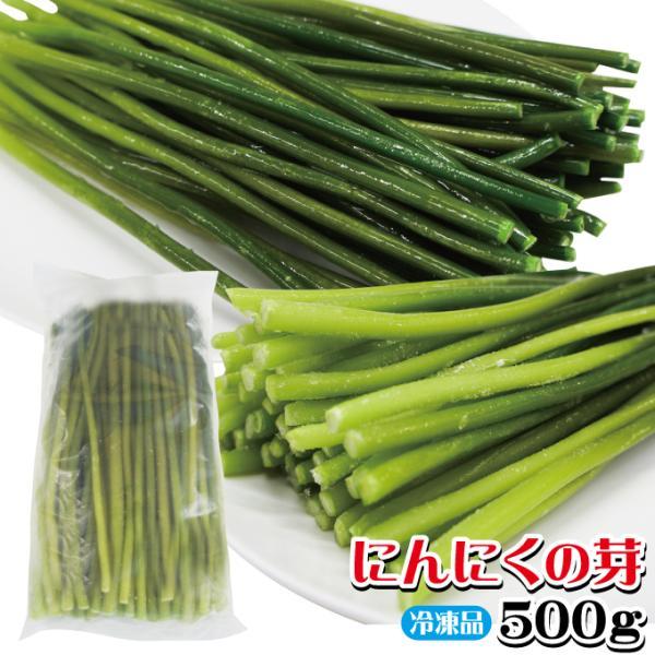 にんにくの芽500g冷凍 業務用 ニンニク 野菜