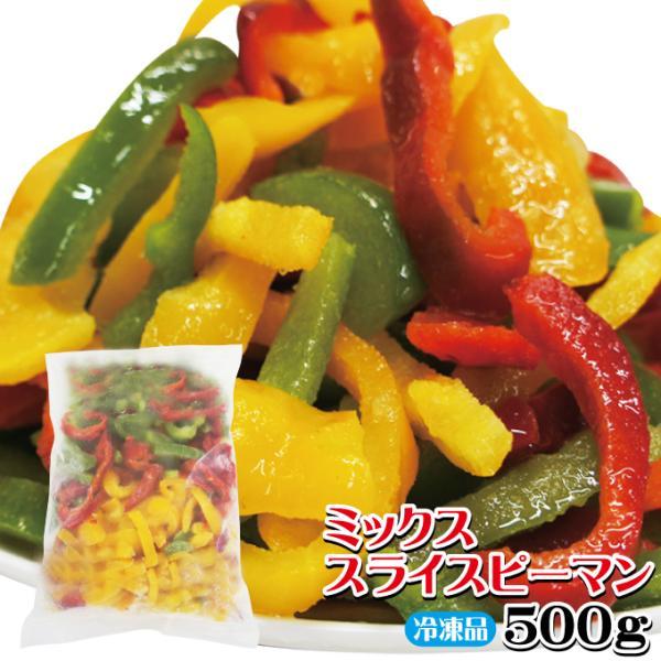ミックスピーマン3種類カット野菜冷凍千切り500g パプリカ チンジャオロース 青椒肉絲 中華 業務用