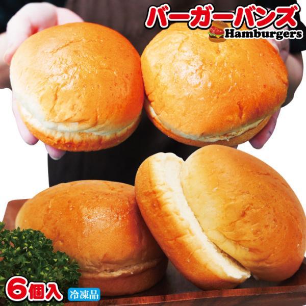 ふっくらバーガーバンズ冷凍6個入 ハンバーガー サンド パン