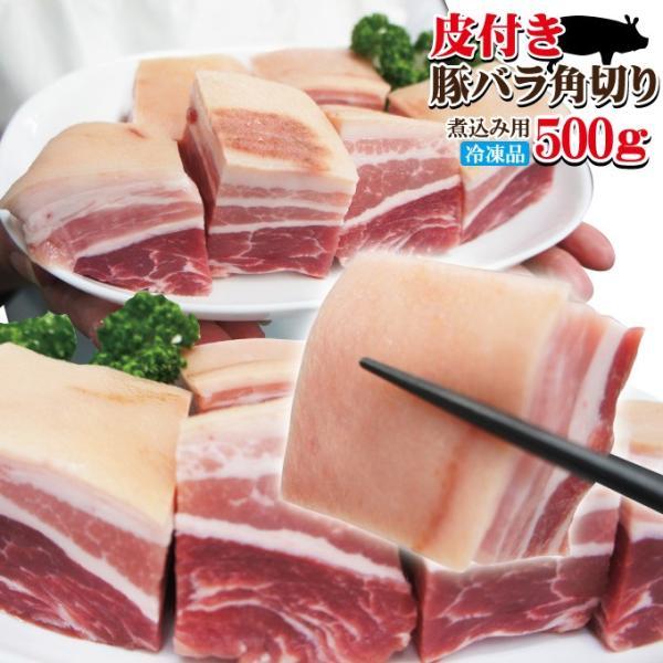 皮付き豚バラ角切りタイプ500g冷凍 手にはいらない希少3枚肉 角煮や東坡肉 サムギョプサル 国産に負けない味わい ばら肉 ベーコン