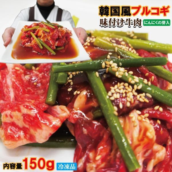 韓国風プルコギ味付け牛肉 冷凍品 150g入 焼肉 バーベキュー