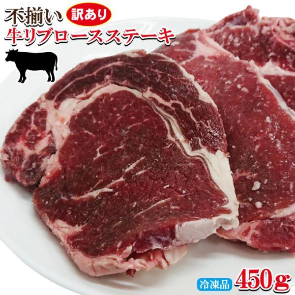 訳あり不揃いリブロースステーキ450g冷凍 男しゃく100g当/143.7円+税