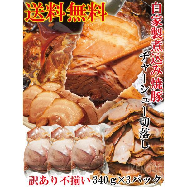 送料無料 ラーメン屋さんより旨い 自家製煮込み焼豚チャーシュー訳あり不揃い たれ付 1Kg(3パック小分け)で便利 2セット以上購入でおまけ付