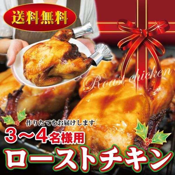 送料無料 ローストチキン3〜4人前 クリスマスチキン2羽購入でおまけ付き  国産鶏ではないがジューシー丸鶏