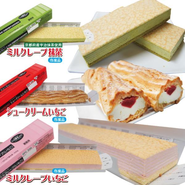 限定販売業務用デザート選べる4種類 フリーカットで食べやすい大きさにどうぞ シュークリームやショートケーキやムースやチョコ チーズケーキ