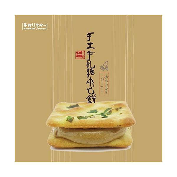 台湾お土産 ヌガー ビスケット 牛軋糖 夜食 クラッカー (コーヒー味) ヌガー ぬがー ヌガー 飴 dansyakudou