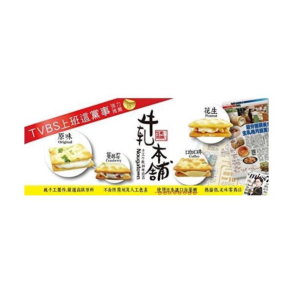台湾お土産 ヌガー ビスケット 牛軋糖 夜食 クラッカー (コーヒー味) ヌガー ぬがー ヌガー 飴 dansyakudou 02