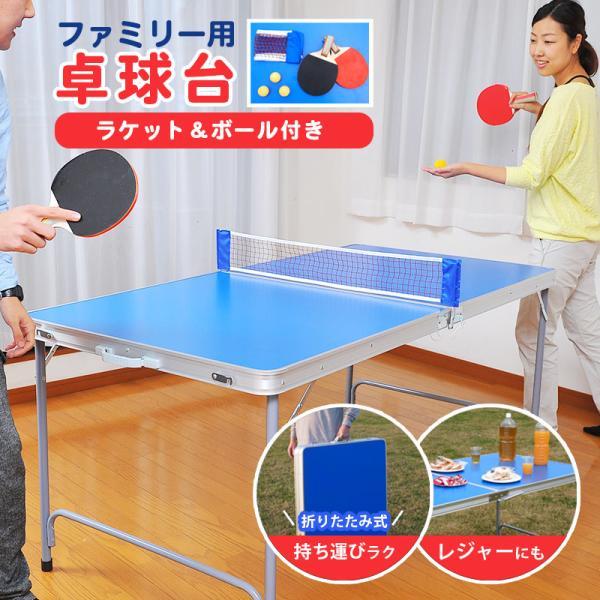 卓球台家庭用162×83cm少し大きめ折りたたみおうちで遊べるピンポン台ラケットピンポン玉セットコンパクトアウトドアテーブル卓球
