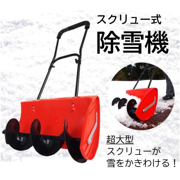 スクリュー式除雪機 ローリングラッセル      雪かき 除雪器 ローラー 回転式 プッシャー 新雪用 スコップ 積雪|dantotsu-online