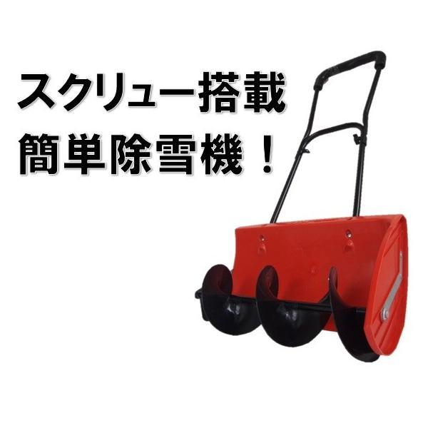 スクリュー式除雪機 ローリングラッセル      雪かき 除雪器 ローラー 回転式 プッシャー 新雪用 スコップ 積雪|dantotsu-online|02