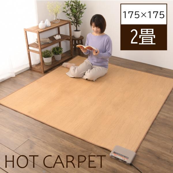  ホットカーペット 2畳 本体 防水 千住 フローリング調 拭ける 暖房面切替 自動切タイマー 電気…
