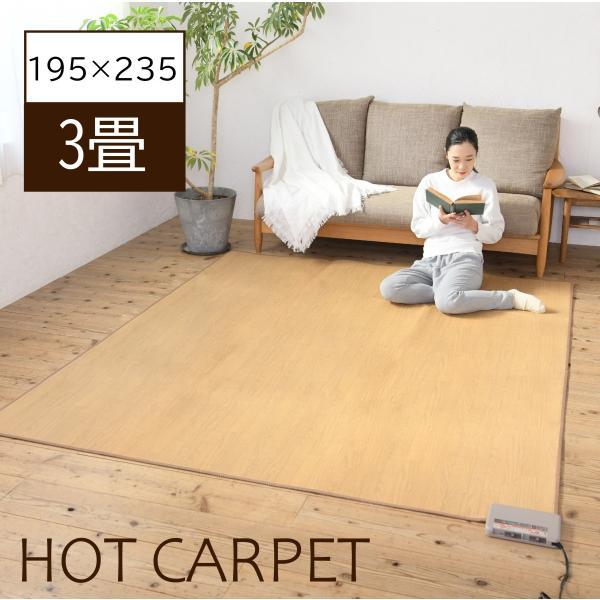  ホットカーペット 3畳 防水 千住 自動切タイマー フローリング調 暖房面切替機能付き 電気カーペ…