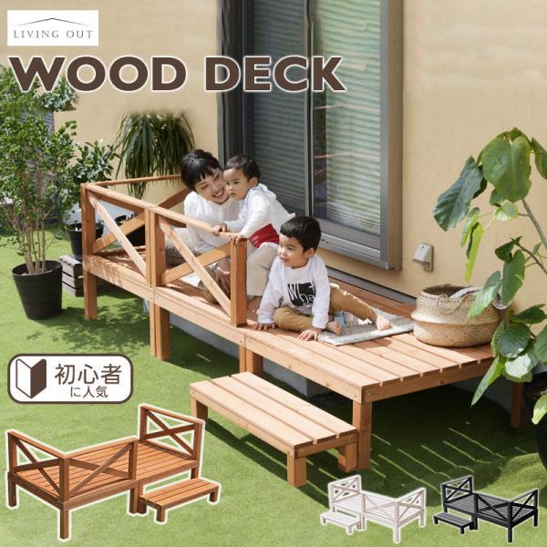 天然木ウッドデッキ ウッドデッキ  6点セット 0.50坪 天然木製 縁台 バルコニー  DIY   |dantotsu-online