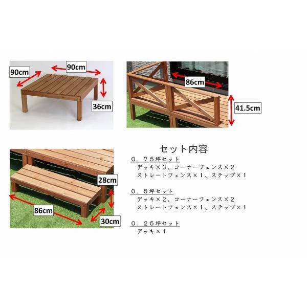 天然木ウッドデッキ ウッドデッキ  6点セット 0.50坪 天然木製 縁台 バルコニー  DIY   |dantotsu-online|06