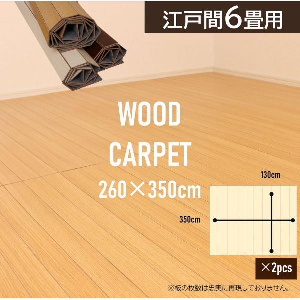 カーペット 6畳 畳用 フローリングカーペット ウッドカーペット 江戸間 敷くだけ 簡単 床材