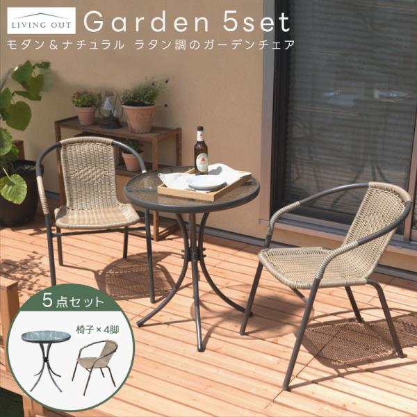 ガーデンテーブルセット おしゃれ 5点セット 4人掛け 籐風 ラタン調 エスニック カ フェテーブルセット アジアン ガーデンチェア テラス 庭造り