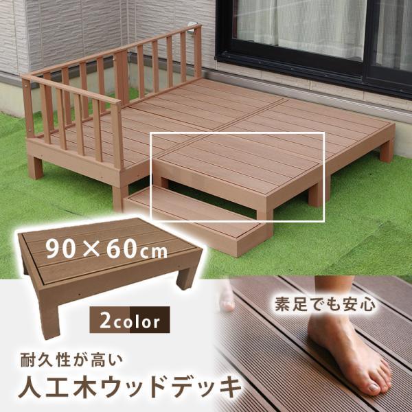 ウッドデッキ 90×60cm 樹脂 パーツ おしゃれ 人工木 頑丈 組立簡単 DIYキット 腐りにくい テラス 縁台 組み合わせ自由 ガーデニング コンパクト お庭造り