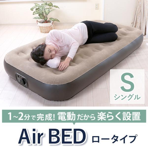 エアーベッド電動シングル厚さ25cmロータイプ収納できる持ち運べる車中泊マットレス簡易ベッドスペアベッドコンパクト収納袋付き来客
