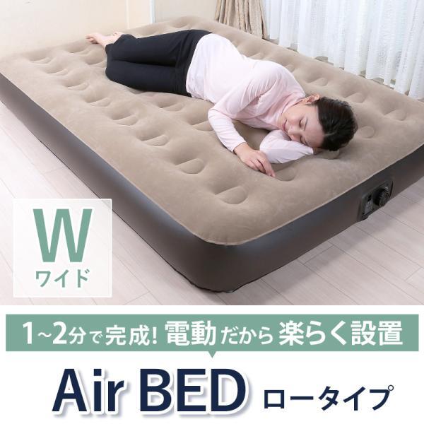 電動エアーベッド ワイド 二人用 厚さ25cm ダブル キャンプ 車中泊 予備 空気で膨らむ 簡易ベッド 収納バッグ付き コンパクト 収納簡単 スペア 来客用 ごろ寝