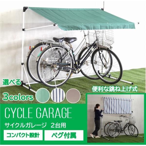 サイクルハウス2台用安いサイクルガレージペグ付きサイクルポートサンシェード自転車置き場物置日よけ雨よけバイク原付ガレージゴミステ