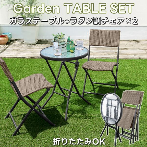 ガーデンテーブルセット ラタン調 おしゃれ 3点セット 籐風 折りたたみ コンパクト カフェテーブルセット アジアン カフェ風 エスニック 庭づくり テレワーク