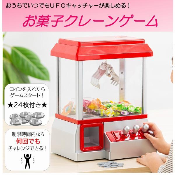 UFOキャッチャー おもちゃ 家でできる遊び 子供 楽しい お菓子クレーンゲーム ゲームセンター 屋内遊び コードレス 友達と遊べる プレゼント