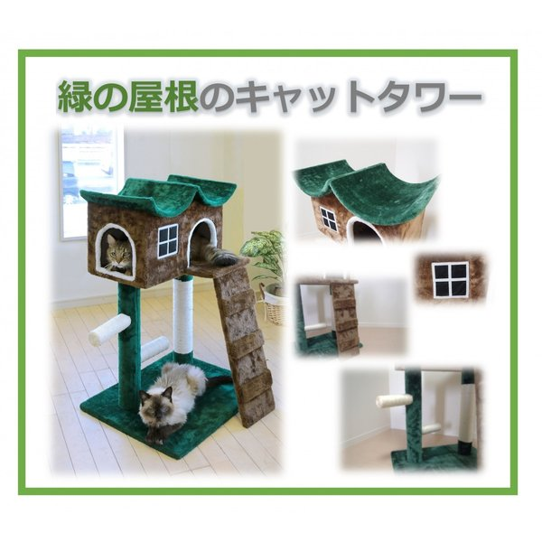 キャットタワー  猫タワー  キャットハウス  緑の屋根  爪とぎ付き  おしゃれ 可愛い  コンパクト|dantotsu-online