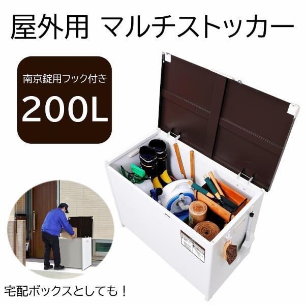 屋外収納ボックス スチール 200L 大容量 エムケー精工 マルチボックス おしゃれ CLM-120C 宅配ボックス 南京錠取り付けフック付き 野菜ストッカー