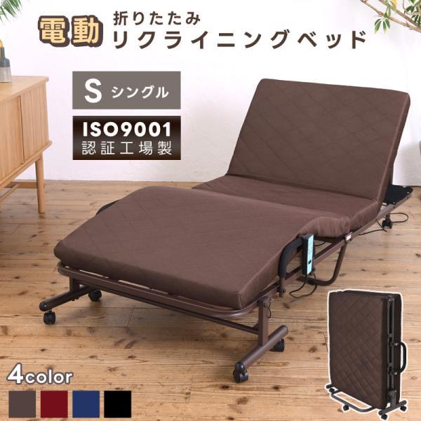 折りたたみベッド 電動 シングル 無段階 脚部リクライニング おしゃれ キャスター付き リクライニングベッド 介護補助 一人暮らし メッシュ