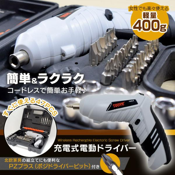 電動ドライバー 47点セット 本格的 DIY コードレス 充電式 軽量 パワフル コンパクト 女性 ライト LED ピストル型 ストレート型