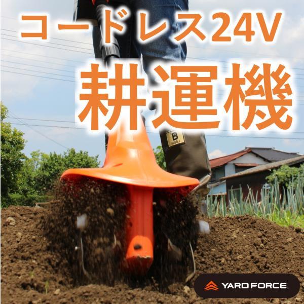 耕運機 家庭用 24V ハイパワー 充電式 コードレス パワフル Yard Force 耕転機 取り扱い簡単 ガーデニング 土を耕す 軽量 農作業 家庭菜園 ヤードフォース