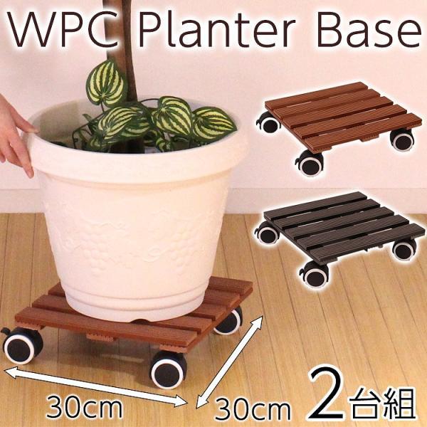 植木鉢置き台 キャスター付き 屋内 フラワースタンド 2台セット 人工木 WPC プランターラック 台車 おしゃれ ガーデンラック プランターベース 花台