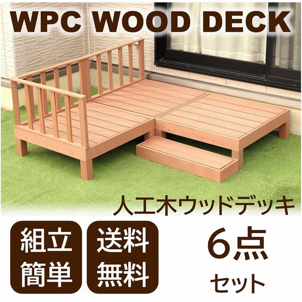 ウッドデッキ おしゃれ 6点セット 0.75坪 人工木 樹脂 劣化に強い 組み合わせ自由 腐らない 組立簡単 DIYキット ウッドテラス 縁台 お庭づくり フェンス付き