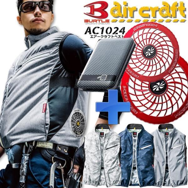 1fad16c7d282a1 空調服 ベスト セット バートル エアークラフト AC1024 レッドファン&バッテリーセット KS-12